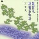 【送料無料】 観世流謡曲名曲撰(二十) 百萬 【CD】