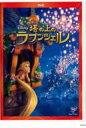 Disney ディズニー / 塔の上のラプンツェル 【DVD】