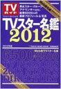 TVスター名鑑 2012年版 TOKYO NEWS MOOK 【ムック】
