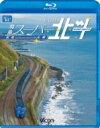 【送料無料】 ビコム ブルーレイ展望: : キハ283系特急スーパー北斗 函館〜札幌 【BLU-RAY DISC】