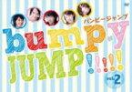 bump.y バンピー / bump.y JUMP!!!!! vol.2 【DVD】