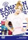 西野カナ / Kanayan Tour 2011 ~summer~ 【DVD】