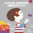 CD, DVD, 樂器 - COLEZO!: : こどもと楽しむ 日本の行事・お節句のうたベスト 【CD】