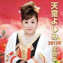 天童よしみ テンドウヨシミ / 天童よしみ2012年全曲集 【Cassette】