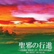 <strong>窪塚洋介</strong> / 「聖邪の行進」〜幻想戯曲「解放軍」より四季のある楽園〜(仮) 【CD】