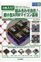 【送料無料】 2枚入り!組み合わせ自在!超小型ARMマイコン基板 トライアルシリーズ / 圓山宗智 【単行本】