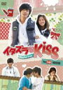 イタズラなKiss〜Playful Kiss YouTube特別版 【DVD】