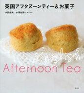 英国アフタヌーンティー & お菓子 講談社のお料理BOOK / 小関由美 【本】