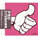 嵐 / ナイスな心意気 【CD Maxi】