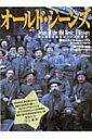 【送料無料】 オールド・ジーンズ 掘り起こされたジーンズの歴史 ワールド・ムック / マイケル・A・ハリス 【ムック】