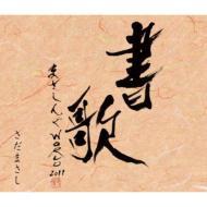 【送料無料】 さだまさし サダマサシ / まさしんぐ WORLD コンサート 2011 -書歌- 【CD】