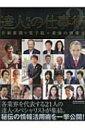 達人たちの仕事術 2 日経新聞×電子版=最強の情報力 / 日本経済新聞出版社 【本】