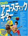 DVDいきなり弾ける!アコースティックギター / 遠藤愛知 【本】