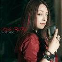 Kotoko コトコ / Light My Fire TVアニメ「灼眼のシャナ?-Final-」オープニングテーマ 【CD Maxi】
