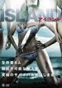 アイランド 【DVD】