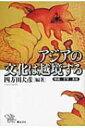 アジアの文化は越境する 映画・文学・美術 / 四方田犬彦 【本】