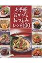 【送料無料】 お手軽おかずとおつまみレシピ100 レッスンシリーズ 【ムック】