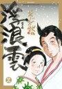 Rakuten - 浮浪雲 94 ビッグコミックス / ジョージ秋山 【コミック】