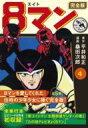 8マン 完全版 4 マンガショップシリーズ / 平井和正 【コミック】