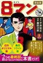 8マン 完全版 5(完結) マンガショップシリーズ / 平井和正 【コミック】