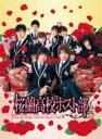 【送料無料】 桜蘭高校ホスト部 【DVD】