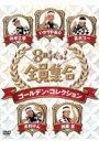 【送料無料】 ドリフターズ / 8時だョ!全員集合 ゴールデン・コレクション 通常版 【DVD】