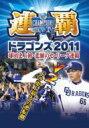 連覇ドラゴンズ2011 球団史上初・悲願のセ・リーグ連覇 【DVD】