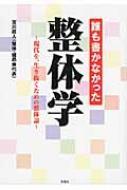 誰も書かなかった整体学 現代を、生き抜くための整体論 / 宮川眞人 【文庫】
