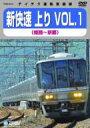 新快速 上り VOL.1(姫路〜京都) 【DVD】