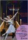 【送料無料】 バレエ名作物語 Vol.5 アラジン 新国立劇場バレエ団オフィシャルDVD BOOKS 【単行本】
