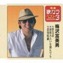 梅沢富美男 / 特選・歌カラベスト3: : 夢芝居 / 演歌みたいな別れでも / 恋曼陀羅 【CD Maxi】