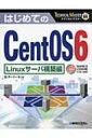 【送料無料】 はじめてのCentOS6 Linuxサーバ構築編 TECHNICAL MASTER / デージーネット 【単行...