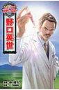 野口英世 コミック版世界の伝記 / 中祥人 【全集・双書】