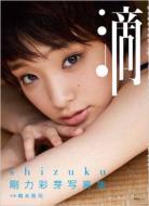 滴‐shizuku <strong>剛力彩芽</strong>写真集 / <strong>剛力彩芽</strong> 【本】