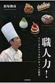 職人力! トシ・ヨロイズカのパティシエ哲学 / 鎧塚俊彦 【単行本】