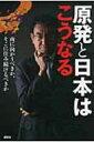 【送料無料】 原発と日本はこうなる 南に向かうべきか、そこに住み続けるべきか / 河野太郎 【単行本】