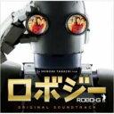 【送料無料】 映画「ロボジー」オリジナルサウンドトラック 【CD】