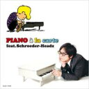 Schroeder-Headz シュローダーヘッズ / PIANO a la carte feat.Schroeder-Headz 【CD】