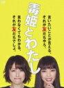 【送料無料】毒姫とわたし DVD-BOX 【DVD】