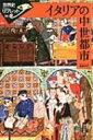 イタリアの中世都市 世界史リブレット / 亀長洋子 【全集・双書】