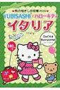 旅の指さし会話帳mini YUBISASHI×ハローキティ イタリア / 堀込玲 【本】