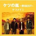ケツメイシ / ケツの嵐 〜秋 BEST〜 【CD】