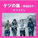 ケツメイシ / ケツの嵐 〜冬 BEST〜 【CD】