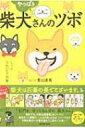 やっぱり柴犬さんのツボ じつは天然記念物 TATSUMI MOOK / 影山直美 【ムック】