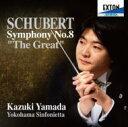 作曲家名: Sa行 - 【送料無料】 Schubert シューベルト / 交響曲第9番『グレート』 山田和樹&横浜シンフォニエッタ 【CD】