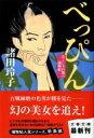 べっぴん あくじゃれ瓢六捕物帖 文春文庫 / 諸田玲子 モロタレイコ 【文庫】