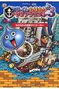 スライムもりもりドラゴンクエスト3 大海賊としっぽ団 もりもり大航海ナビゲーター Vジャンプブックス / Vジャンプ編集部 【単行本】