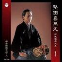 堅田喜三久 / 堅田喜三久 邦楽囃子大系 囃子組曲七種(上) 1 【CD】
