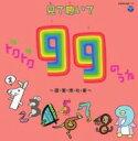 トクトク(得得)99のうた~国・算・理・社・英~ 【CD】