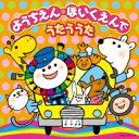 ようちえん・ほいくえんでうたううた 【CD】